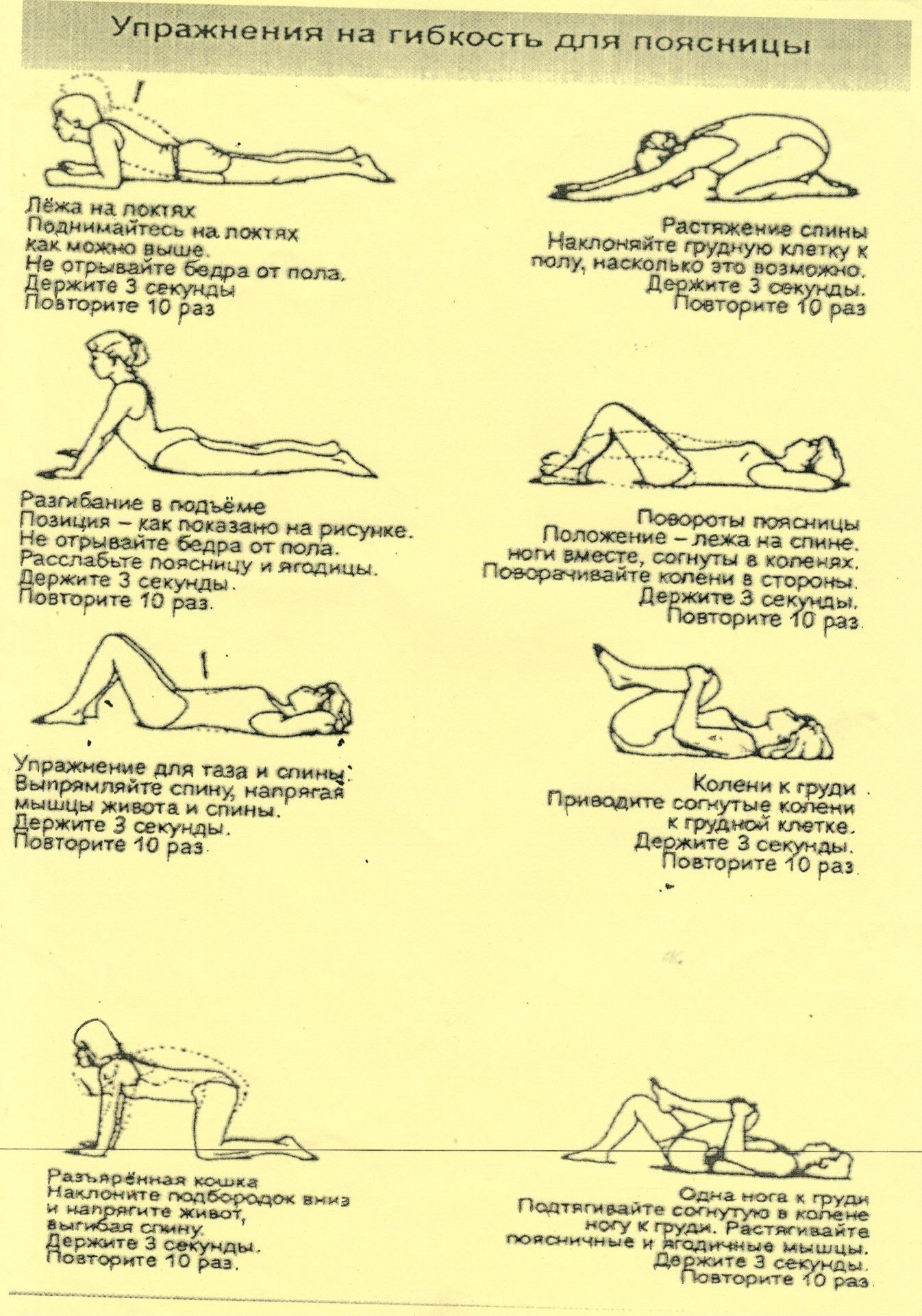 Упражнения для гибкости домашних условиях 702