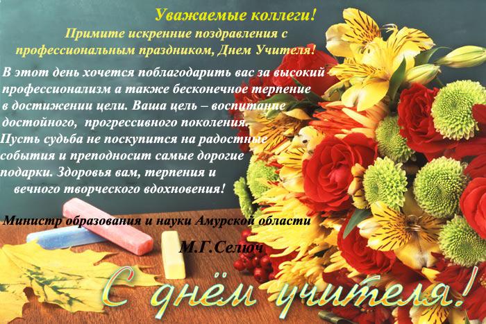 Поздравления к дню учителя от министра образования