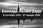 75 лет прорыву блокады Ленинграда