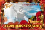 """""""Георгиевская лента - символ Победы"""""""