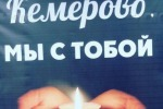 Трагедия в Кемерове — главная тема последних дней.