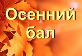 « Осенний бал»