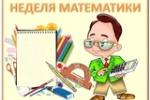С 14 ноября по 18 ноября неделя математики!