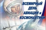Всемирный день авиации и космонавтики