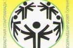 Финишировала VII областная спартакиада обучающихся специальных (коррекционных) образовательных учреждений интернатного типа