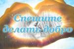 17 февраля – Всемирный день проявления доброты (приветствий)